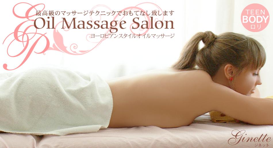 最高級のマッサージテクニックでおもてなし致します Oil Massage Salon Ginette