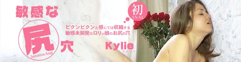 敏感な尻穴 Sensitive Anal Kylie / カイリー