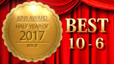 KIN8 AWARD 2017 THE BEST OF MOVIE First Half Ranking 10-6
