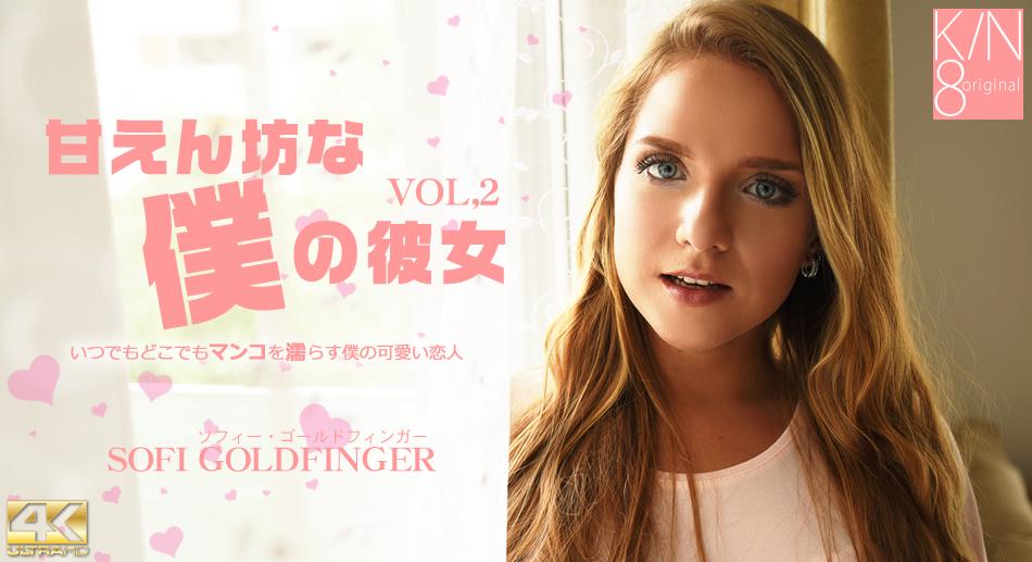 甘えん坊な僕の彼女 Vol.2 ソフィーゴールドフィンガー