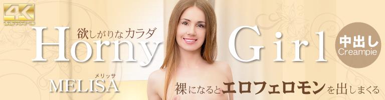 Horny Girl 欲しがりなカラダ Malisa / メリッサ