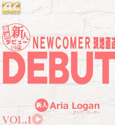 継続者様特別動画 秋コレ再配信!DEBUT NEWCOMER 現地直送新人デビュー VOL1 <br>19歳 Aria Logan / アリア ローガン