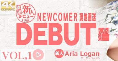 DEBUT NEWCOMER 現地直送新人デビュー19歳 VOL1 Aria Logan / アリア ローガン