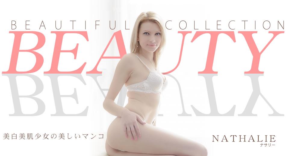 美白美肌少女の美しいマンコ ナサリー