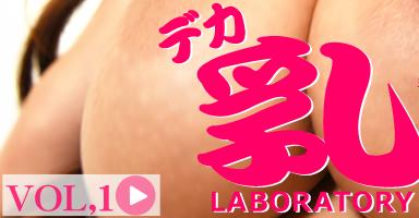 デカ乳 LABORATORY 柔らか巨乳を揉みまくる VOL1 Ayda Swinger / アイダ スウィンガー