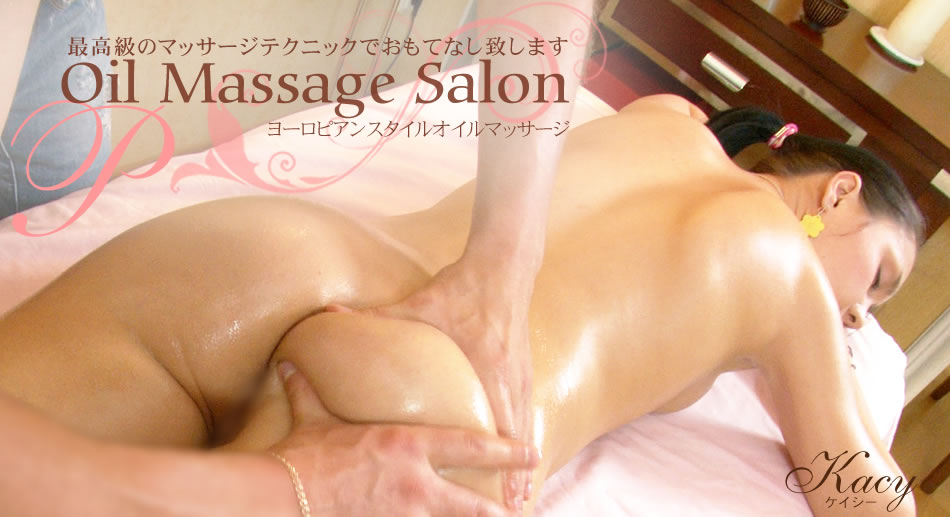 最高級のマッサージテクニックでおもてなし致します Oil Massage Salon Kacy