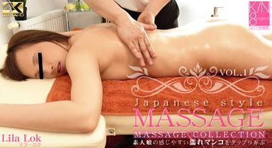 JAPANESE STYLE MASSAGE 素人娘の感じやすい濡れマンコをタップリ弄ぶ  Lila Lok / リラ ロク