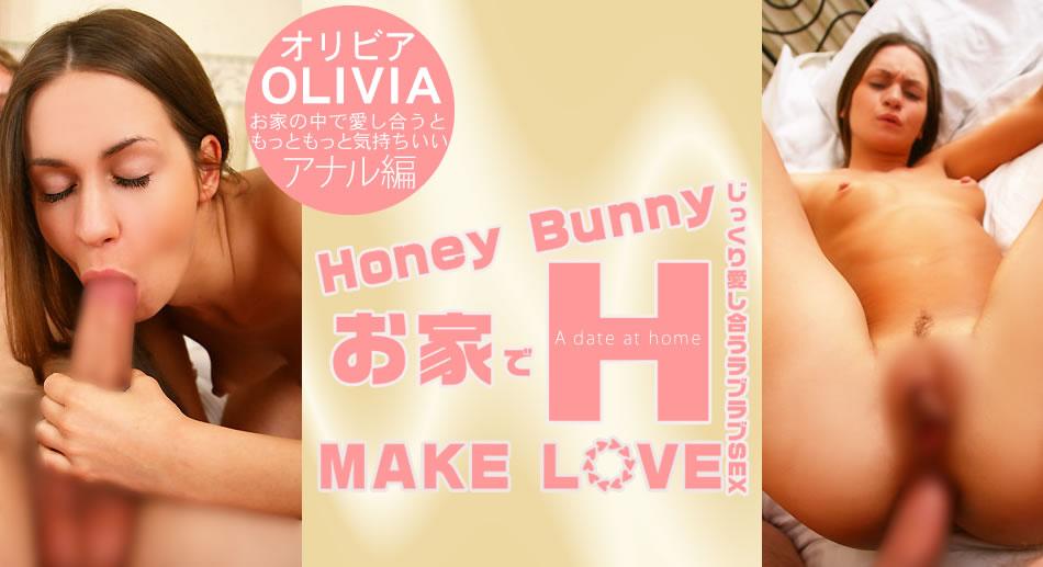 Honey Bunny お家でH MAKE LOVE オリビア