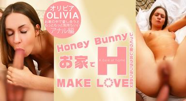 Honey Bunny お家でH MAKE LOVE Olivia / オリビア