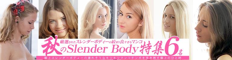 秋のSlender Body特集 厳選されたスレンダーボディーの絞まり良すぎるマンコ / 金髪娘