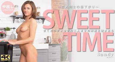甘くエロティックな二人きりの時間を覗き見る SWEET TIME 恋人同士の昼下がり Sandy / サンディー