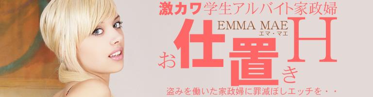 激カワ学生アルバイト家政婦 お仕置きH Emma Mae / エマ