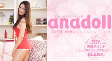 anadoll 可愛い僕のアナル人形 CUTIE ANAL COLLECTION Elena / エレナ