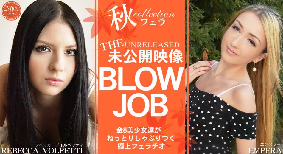 BLOW JOB 未公開映像 金8美少女達がねっとりしゃぶりつく極上フェラチオ レベッカ