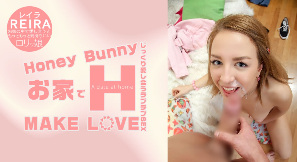 Honey Bunny お家でH MAKE LOVE レイラ