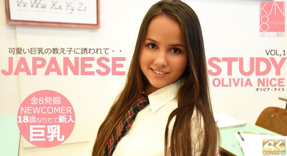 金8天国-1804-可愛い巨乳の教え子に誘われて・・JAPANESE STUDY Olivia Nice(オリビア ナイス)