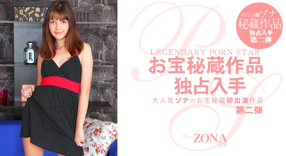 大人気ゾナのお宝秘蔵初出演作品 Legendary Porn Star Zona