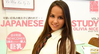 可愛い巨乳の教え子に誘われて・・JAPANESE STUDY VOL2 Olivia Nice / オリビア ナイス