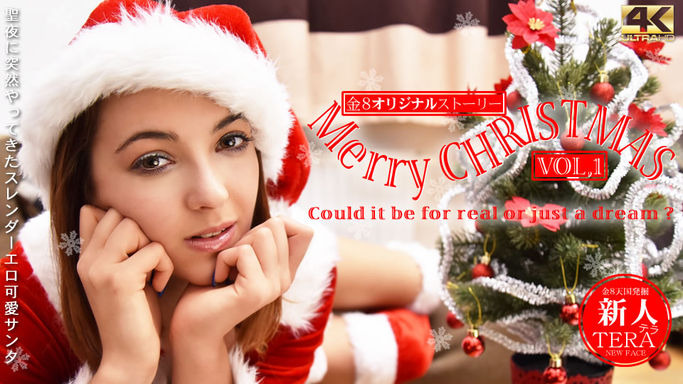 期間限定配信 聖夜に突然やってきたスレンダーエロ可愛サンタ Merry Christmas Vol1 Tera