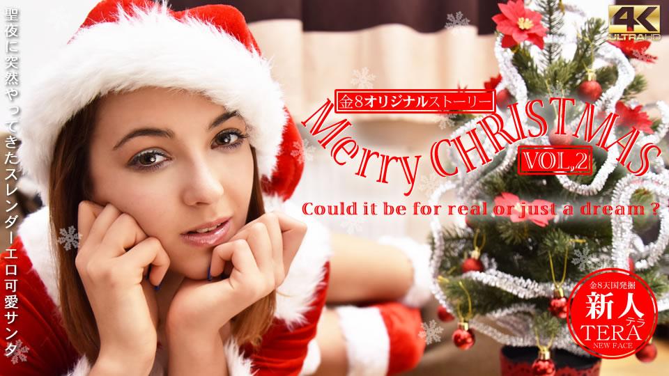 期間限定配信 聖夜に突然やってきたスレンダーエロ可愛サンタ Merry Christmas Vol2 Tera