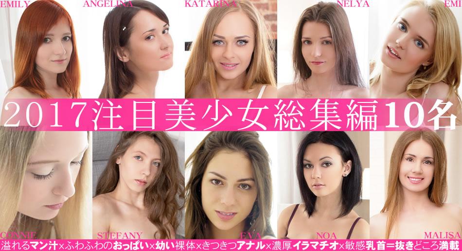2017注目美少女総集編!10名!2017 Most Beautiful Girls