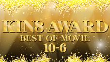 GWスペシャル 人気配信停止動画 期間限定 再配信! KIN8 AWARD Best of movie 2017 10位-6位発表!