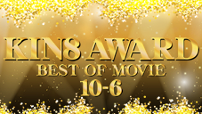 KIN8 AWARD Best of movie 2017 10-6
