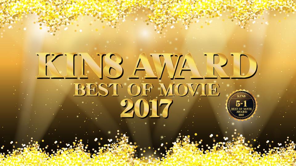 GWスペシャル 人気配信停止動画 期間限定 再配信!KIN8 AWARD BEST OF MOVIE 2017 5位-1位発表!