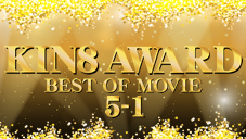 KIN8 AWARD BEST OF MOVIE 2017 5位-1位発表!