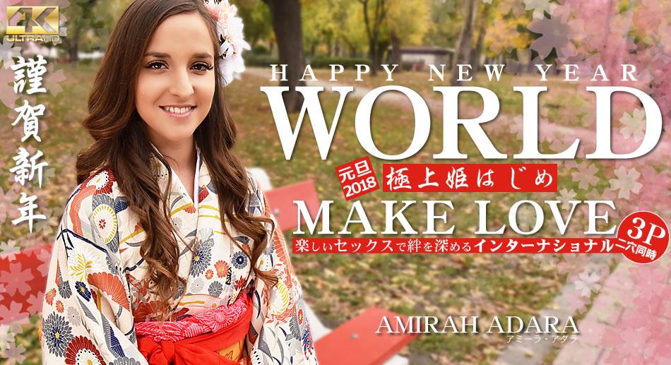 HAPPY NEW YEAR WORLD 極上姫はじめ 楽しいセックスで絆を深めるインターナショナル Amirah Adara
