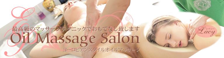 最高級のマッサージテクニックでおもてなし致します Oil Massage Salon Lacy / レイシー