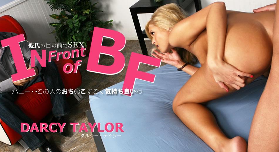 彼氏の目の前でSEX In front of BF Darcy Taylor