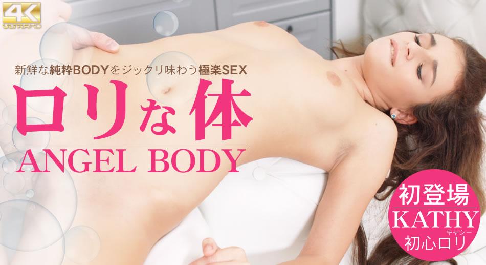 ロリな体 ANGEL BODY 新鮮な純粋BODYをじっくり味わう極楽SEX KATHY