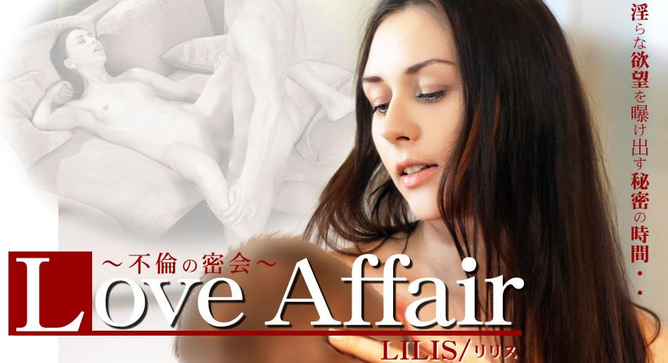 Love Affair 不倫の密会 リリス