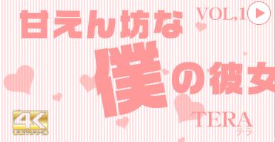 甘えん坊な僕の彼女 VOL1 Tera Link / テラ