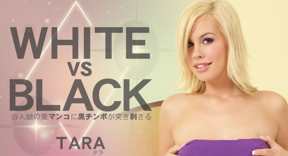 WHITE vs BLACK 白人娘の美マンコに黒チンポが突き刺さる Tara Lynn Foxx