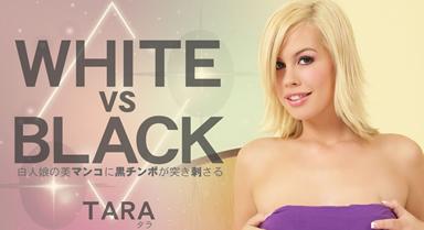 WHITE vs BLACK 白人娘の美マンコに黒チンポが突き刺さる Tara Lynn Foxx / タラ
