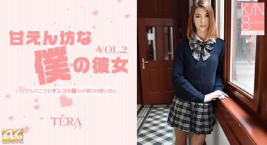 甘えん坊な僕の彼女 VOL2 Tera Link / テラ