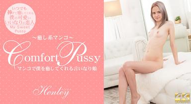 マンコで僕を癒してくれる言いなり娘 Comfort Pussy Henley / ヘンリー