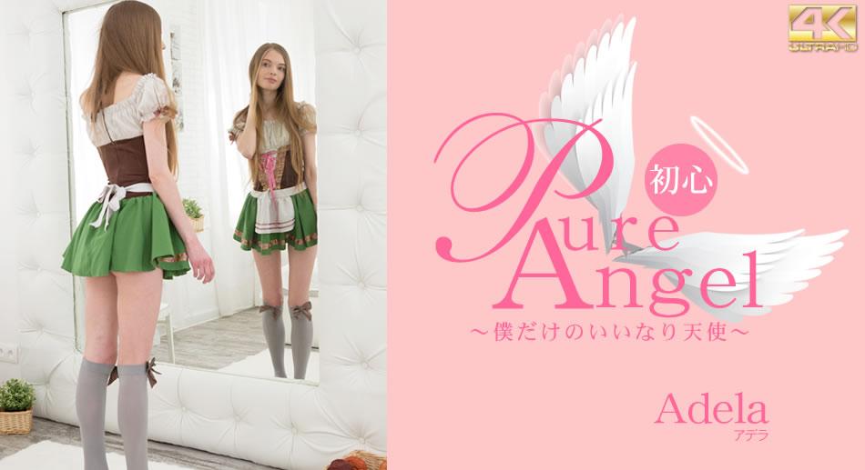 Pure Angel 僕だけの言いなり天使 アデラ