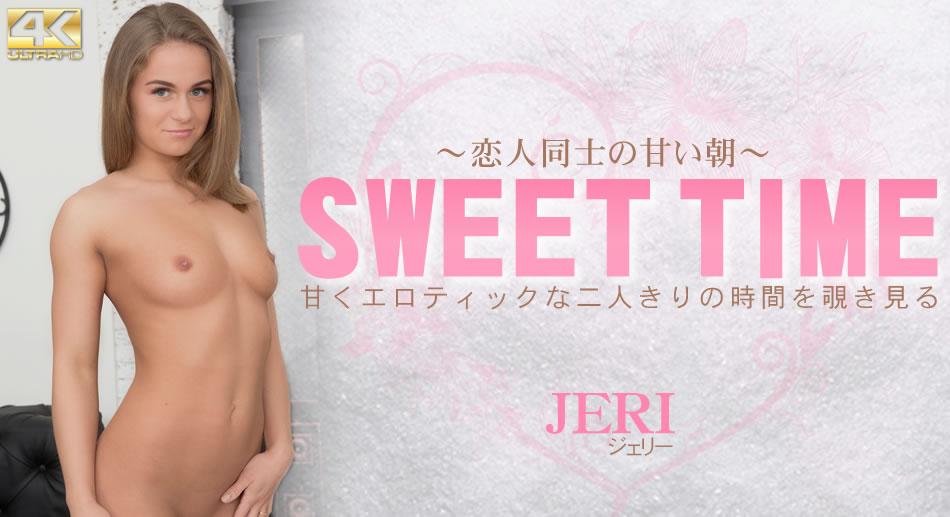 甘くエロティックな二人きりの時間を覗き見る SWEET TIME 恋人同士の甘い朝 Jeri