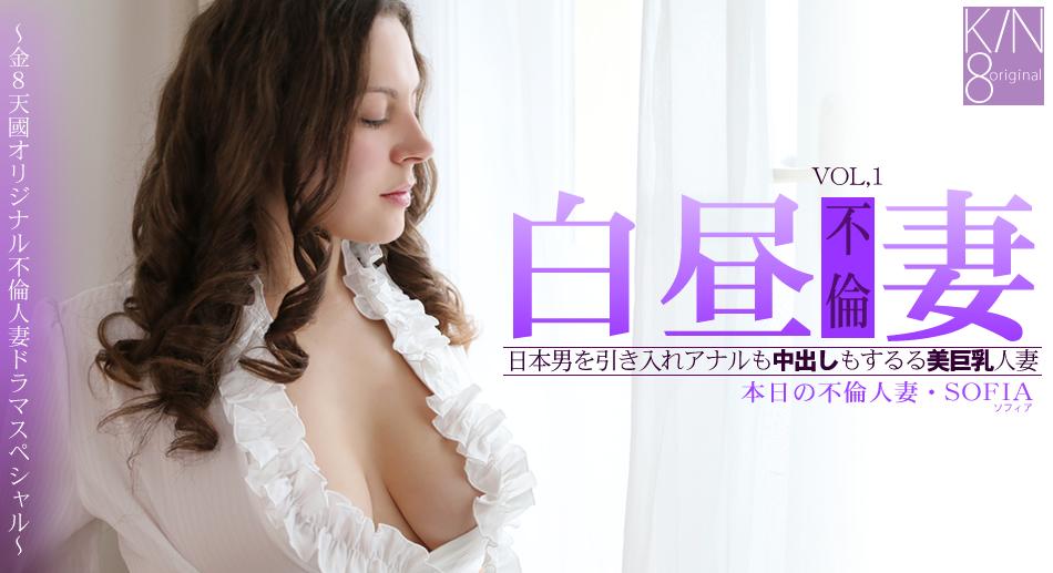 白昼不倫妻 日本男を引き入れアナルも中出しもする美巨乳人妻 ソフィア