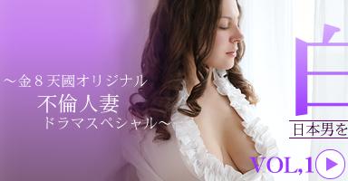 白昼不倫妻 日本男を引き入れアナルも中出しもする美巨乳人妻 Sofia / ソフィア