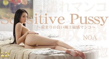 Sensitive Pussy -Lovely tight pussy- / Noa