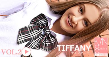 友達の娘 友達の娘を慰めてあげたら・・VOL2 Tiffany / ティファニー