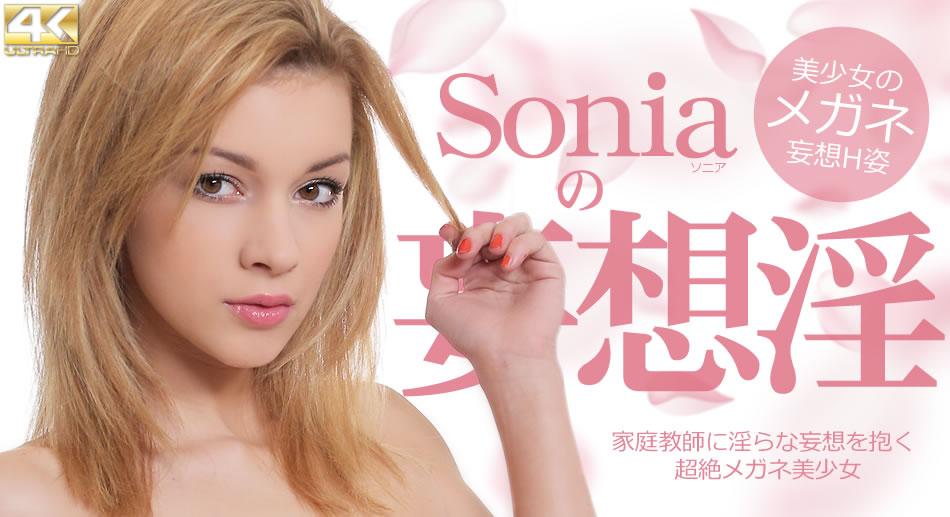 家庭教師に淫らな妄想を抱く超絶メガネ美少女 Soniaの妄想淫 ソニア
