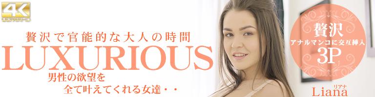 贅沢で官能的な大人の時間 LUXURIOUS Liana / リアナ