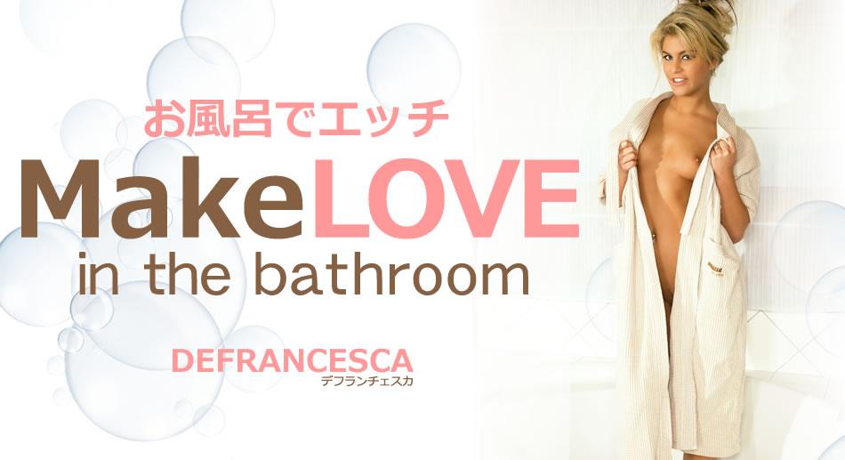 お風呂でエッチ Make LOVE in the bathroom デフランチェスカ