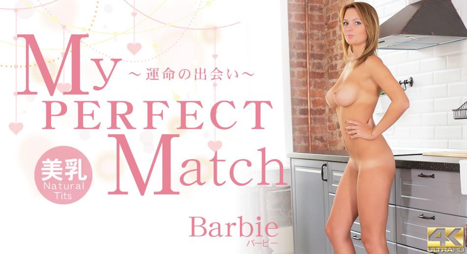 My PERFECT Match ~運命の出会い~ バービー