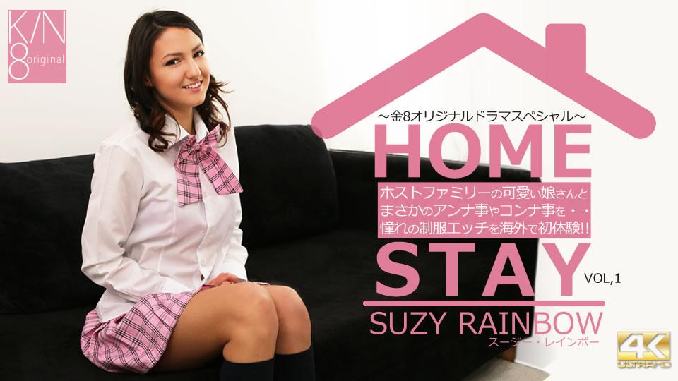 HOME STAY ホストファミリーの可愛いお嬢さんとまさかの・・ VOL1 Suzy Rainbow